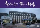 함양산삼축제위원회, '2017년 제2차 정기총회' 개최