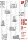 메가박스, 이동진 평론가와 '일곱 번째 시네마 리플레이' 진행