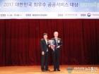 한국장학재단, '최우수 공공서비스 대상' 수상