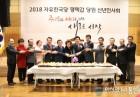 자유한국당 평택갑 신년인사회 '성료'