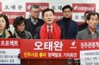 오태완 진주시장 출마예정자, '진주미래 10대 과제' 공약발표