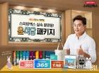스피킹맥스, 윤식당2 콜라보 기념 '윤식당 패키지' 선보여