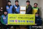 """KT""""G 신탄진공장, 대덕구서 주거환경개선 봉사"""