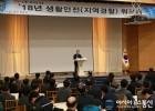경북경찰, 안전한 경북 만들기 위한 생활안전 워크숍 가져