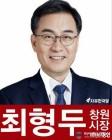 최형두 창원시장예비후보자유한국당 선거사무소 개소식 '성료'