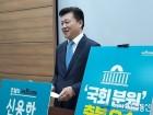 신용한 충북지사 예비후보, '국회분원' 충북 오송 유치 공약