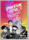 봄날의 힙합 페스티벌 , 자이언티, 비와이, 그레이 등 스프링 힐링 콘서트 4월 14일 일산 킨텍스에서 개최