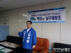 김대중, 인천 남구청장 예비후보 출마 기자회견