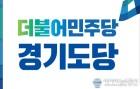 민주당 경기도당, 공천심사 결과 4차 발표명단포함