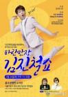 개그맨 김진철의 뮤직 토크콘서트 '파란만장 김진철쇼' 씨즈캔디 공식 후원
