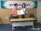 부산심리상담센터 부모온, 부산광역시가정위탁지원센터와 협약 체결