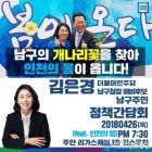 김은경 인천 남구청장 예비후보, 정책간담회 가져