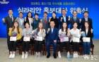 평창올림픽 컬링스타 '팀 킴'..실라리안 홍보대사 위촉