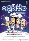 함안문화예술회관, 퍼포먼스 뮤지컬 '어린이 난타' 공연