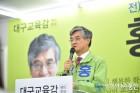 """홍덕률 예비후보 """"강은희, 법적 교육감후보 자격 있나"""""""