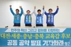 김병우, 충청권 진보 교육감 후보 공동공약 발표