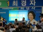 최경자 경기도의원 개소식에 참석한 문희상.김진표 국회의원
