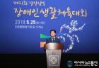 '제21회 경상남도장애인생활체육대회' 개최