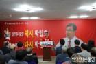 박일호 밀양시장 후보 선거 사무소 개소