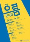 """""""속이 알찬 캠퍼스 연극 보러오세요""""..대경대 연극영화과, '오름연극제' 개최"""