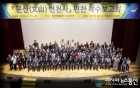 파주시 문산읍자치위, '문산 변천사' 편찬 착수보고회