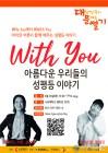 수성대, 26일 지식공감 프로젝트 '대문열기' 2회 공감토크쇼 개최