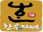 경상남도 공동브랜드 '한우지예' 2년 연속 '최우수 법인' 선정