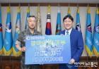 타이어뱅크 김정규 회장, 공군에 2천만원 장학기금 기탁