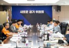 새로운경기위원회, 활동 종합보고회 24일 개최
