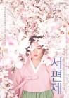 한국적인 색채에 현대적 감성을 더했다 ? 뮤지컬 &<서편제&>