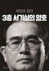 前 주영 북한대사관 공사 태영호 자서전 『3층 서기실의 암호』 1위