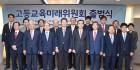 대교협, 4차 산업혁명 대비 '고등교육미래위원회' 출범