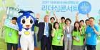 한국장학재단, 차세대리더육성 멘토링 리더십콘서트 개최