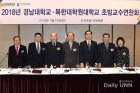 경남대, 북한대학원대 초빙교수 연찬회