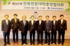전북지역 전문대학 총장협의회, 학내 성폭력 근절 결의