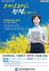 한국방송통신대 대학원,가을학기 신입생 모집