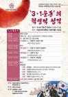 덕성여대, '3·1운동의 혁명적 성격' 심포지엄 개최