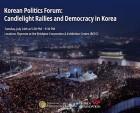 세계정치학회, 호주서 촛불집회 국제포럼 개최