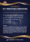 오늘(21일) '코인비 국제거래소 오픈행사' 및 '2017 대한민국자랑스런한국인대상' 개최