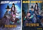 '블랙 팬서' 게 섰거라 '조선명탐정3' 200만 돌파...인증샷 공개