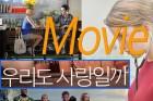 [금토, 추천 주말영화] 《e-영화 편성표》무비 리스트@프라임 타임