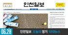 인천일보 2017년 6월 28일(수)