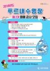수원도시공사, 푸르내수영장 명예강사 공개모집