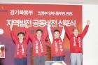 한국당 4인 후보 '경기북동부 챙기기'