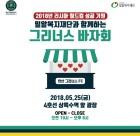 안산, 25일 러시아 월드컵 성공 기원 '그리너스 바자회'
