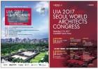 서울'건축 올림픽', 세계 건축거장들 한자리에