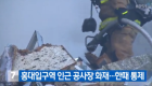 홍대 화재, 황금개띠해 악재들 , '불똥 반드시 확인해야'