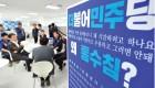 """이재명 캠프 점거한 민주노총 """"최저임금 개악 막겠다"""""""