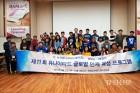 한국유나이티드제약, 철원군과 글로벌 인재 육성