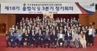 민주평통 진주·함양·사천·거제협의회 출범